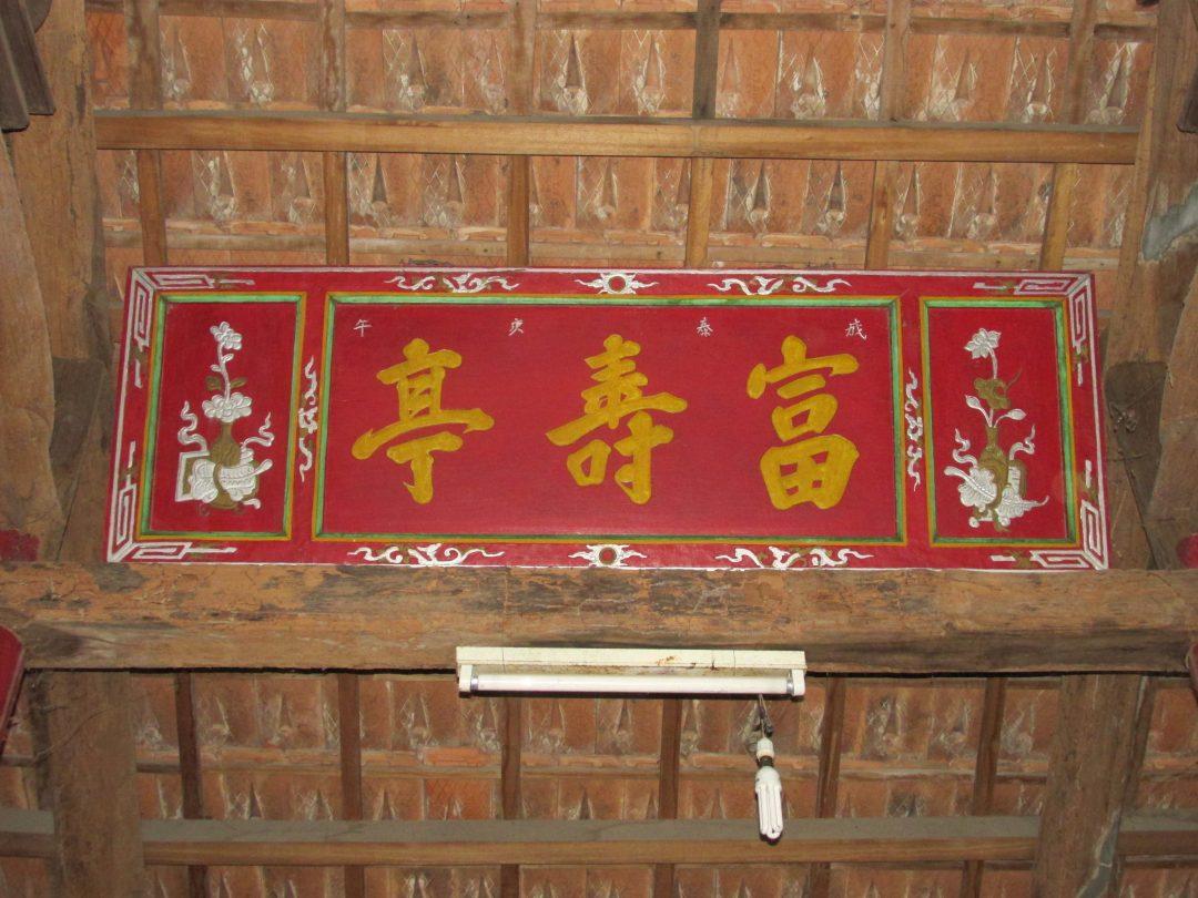 Bức Hoành phi viết chữ Hán Nôm treo tại Đình Phú Thọ